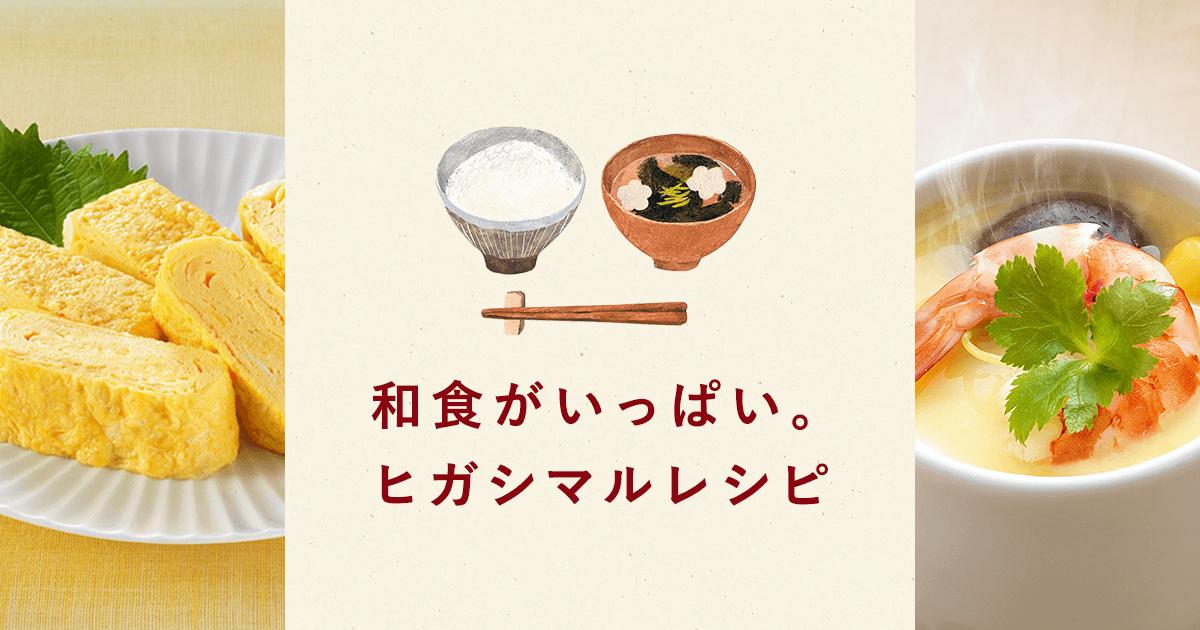 和食がいっぱい。ヒガシマルレシピ 【ヒガシマル醤油】